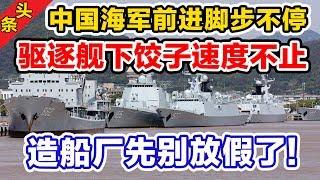 中国海军前进脚步不停,驱逐舰下饺子速度不止,造船厂先别放假了!