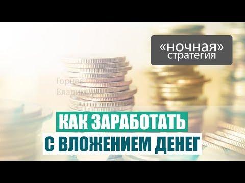 Заработок на криптовалютах вергус