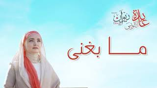 Aida AlAyoubi - Ma Baghany   عايدة الأيوبي - ما بغني تحميل MP3
