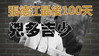 張德江已在不歸路  最後100天兇多吉少