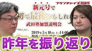 【ネットに強い加盟募集!】武田塾の説明会の特徴とは?フランチャイズ本部運営の工夫を紹介します!