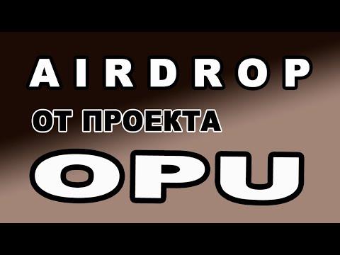 AIRDROP ОТ ПРОЕКТА OPU