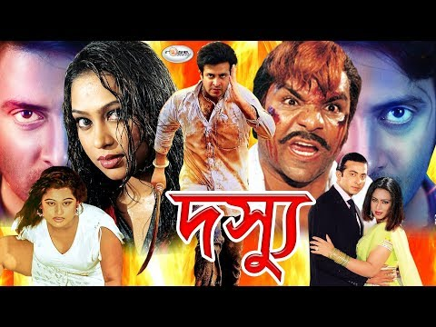 Shakib Khan Action Movie I Dosshu I দস্যু I Popy I Sahkib Khan I Moyuri I Misha Sawdagor I Rosemary