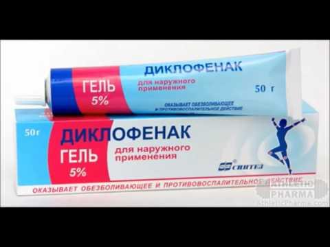 Мазь диклофенак   для снятия воспаления, боли и отёков в суставах, позвоночнике и мышцах при помощи