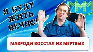 Сергей Мавроди восстал из мертвых в 2019 году / Глава МММ жив? (ИНТЕРНЕТ-ПОМОЙКА #34))
