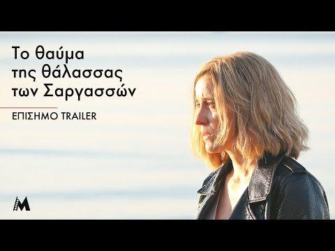 Το Θαύμα της Θάλασσας των Σαργασσών στην Κινηματογραφική Λέσχη