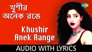 Khushir Anek Range With Lyrics | Alka Yagnik - YouTube