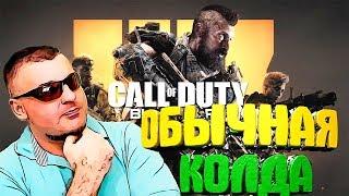 Честный обзор Call of Duty Black Ops 4