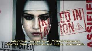 Hitman Absolution The Saints ICA File [Russian]