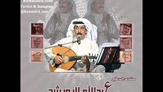 عبدالله الرويشد - هذاك اول