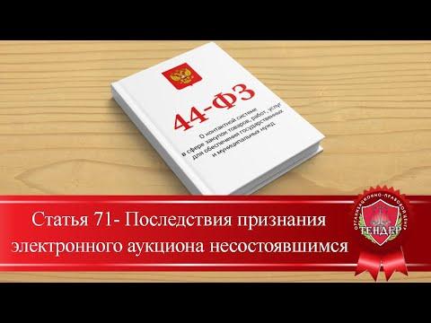 Статья 71 Последствия признания электронного аукциона несостоявшимся