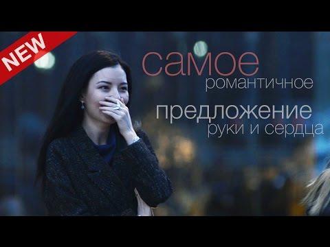 , title : 'Самое красивое предложение руки и сердца. TVC. Алматы'