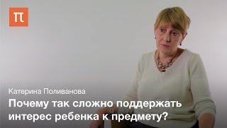 Проблемы мотивации учения – Катерина Поливанова