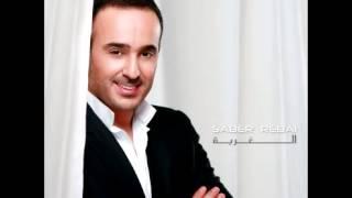 اغاني طرب MP3 Saber El Robaii ... Algorba   صابر الرباعي ... الغربة تحميل MP3