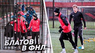 ЛУЧШИЙ игрок АМКАЛА на ПРОСМОТРЕ в команде ФНЛ! / + новый ЛОГОТИП Амкала