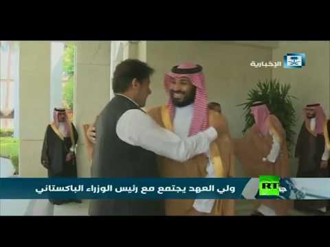العرب اليوم - شاهد: ولي العهد السعودي محمد بن سلمان يستقبل عمران خان