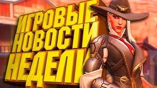 ИгроНовости Недели (Сюжет в Conan Exiles, Overwatch, DayZ Beta 0.63, Red Dead Redemption 2)