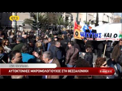 Αυτοκτόνησε μικρο-ομολογιούχος στη Θεσσαλονίκη