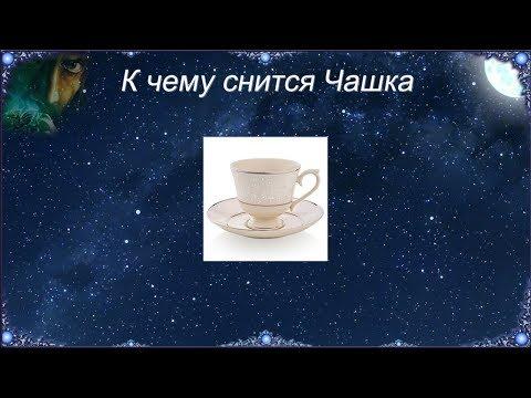 К чему снится Чашка (Сонник)