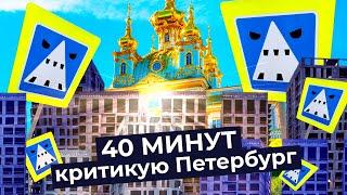 Прогулка по Петербургу: нападение на рынке, пустые улицы, окраина с многоэтажками