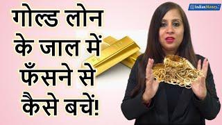 Gold Loan - Interest Rates & Process | गोल्ड लोन के जाल में फँसने से कैसे बचें!