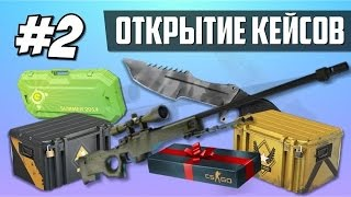 Открытие Кейсов #2 в Cs Go (Easydrop.ru nice)!