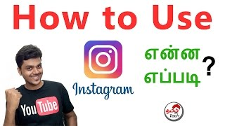 What is  Instagram & How to Use it ?  எப்படி இன்ஸ்டாகிராம்  உபயோகிப்பது ?   Tamil Tech
