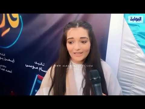 ملك أحمد زاهر تكشف كواليس مشهد انهيارها في مسلسل لؤلؤ ونصيحة والدها لها