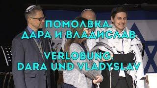Verlobung – Dara und Vladyslav