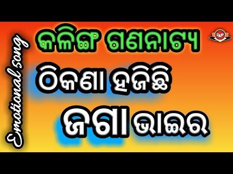Thikana Hajichhi Jaga Bhaira Emotional Song || Kalinga Gananatya