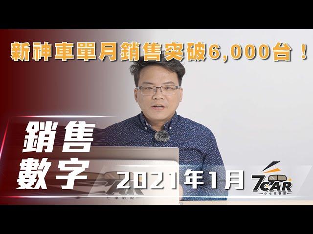 【銷售數字分析】2021年1月|車用晶片荒 神車銷售狂!【7Car小七車觀點】