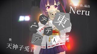 歌ってみた東京テディベア/Neru天神子兎音cover