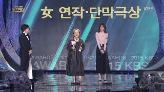 2015 KBS 연기대상 1부 - 2015 KBS 연기대상, 연작·단막 극상 여자 수상자! 김영옥, 이하나.20151231