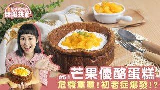 料理123-芒果優酪蛋糕