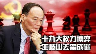 时事大家谈:十九大权力博弈,王岐山去留成谜