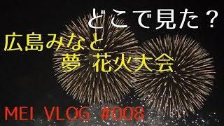 #008広島おすすめスポットからの花火大会!その場所は??RX100V