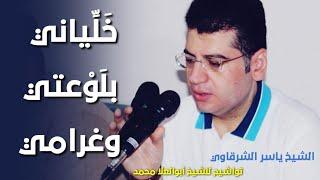 تحميل و مشاهدة الشيخ ياسر الشرقاوى ومقطع يجنن ... تواشيح للشيخ أبو العلا محمد (خَلِّياني بلَوْعتي وغرامي ) MP3
