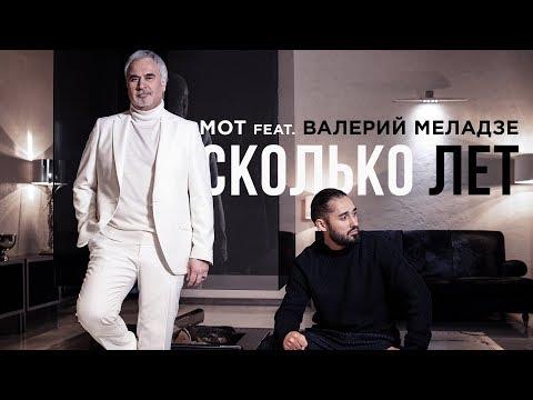 Мот ft. Валерий Меладзе – Сколько лет