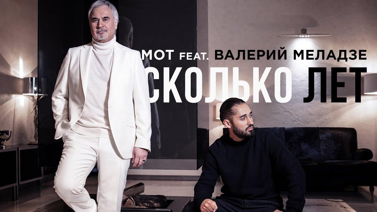 Мот ft. Валерий Меладзе — Сколько лет