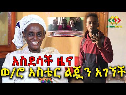 አስደሳች ዜና! የወ/ሮ አስቴር ልጅ በስፔን ተገኘ! Ethiopia | EthioInfo.