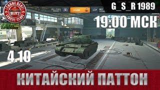 WoT Blitz - Обкатка китайского M59 Patton - World of Tanks Blitz (WoTB)