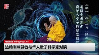 达赖喇嘛尊者与华人量子科学家对谈:时空对称性与量子物理