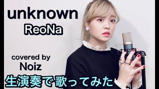 【生演奏】「unknown」ReoNa フルカバー 歌ってみた【Noiz】