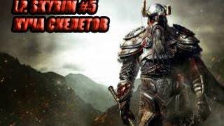 Lp.Skyrim #5 (куча скелетов)!!!!!