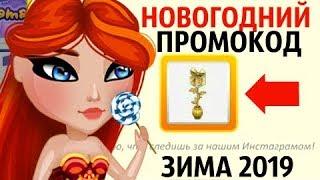 ПРОМОКОД ЗИМНИЙ/НОВЫЕ ПОДАРКИ!/АВАТАРИЯ 2019