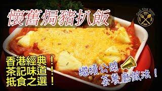 【懷舊焗豬】 鮮茄焗豬扒飯  茶餐廳調味及製作技巧公開!抵食!零失敗!港式經典! 鍾意記得俾LIKE及訂閱分享! 🙏 -Baked Pork Chop Rice in HK Style