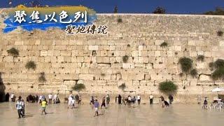 聖地傳說 - 聚焦以色列《聚焦全世界》第7期