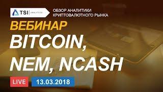 ВЕБИНАР! Bitcoin, NEM, NCASH — обзор криптовалют   Прогноз цены на Биткоин, Нэм, Криптовалюты