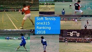 ソフトテニスone315 ランキング2018