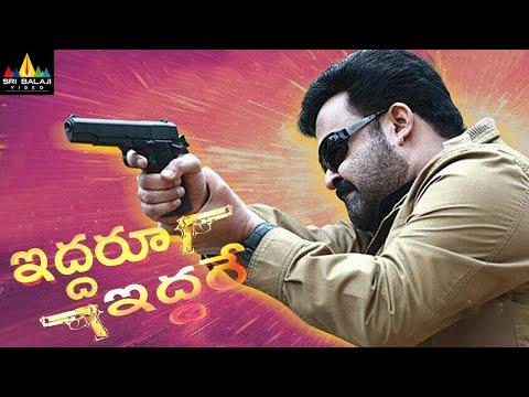 Iddaru Iddare Telugu Full Movie | Mohanlal, Amala Paul, Satyaraj | Sri Balaji Video